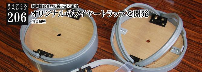 [サイプラススペシャル]206 オリジナルのワイヤートラップを開発 初期投資ゼロで新事業に進出