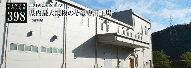 [サイプラススペシャル]398 県内最大規模のそば専用工場 こだわりは安全、安心