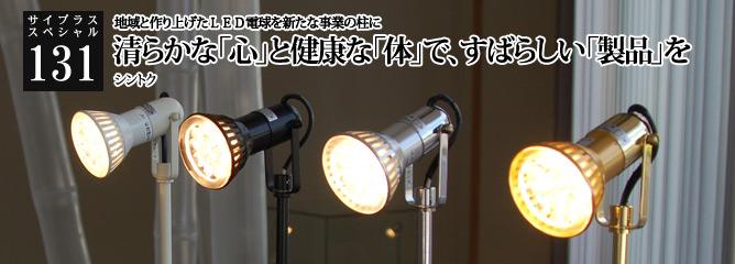 [サイプラススペシャル]131 清らかな「心」と健康な「体」で、すばらしい「製品」を 地域と作り上げたLED電球を新たな事業の柱に