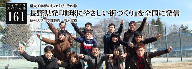 [サイプラススペシャル]161 長野県発『地球にやさしい街づくり』を全国に発信 信大工学部のものづくり⑩