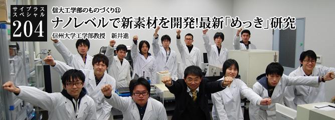 [サイプラススペシャル]204 ナノレベルで新素材を開発!最新「めっき」研究 信大工学部のものづくり⑪