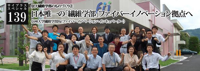 [サイプラススペシャル]139 日本唯一の「繊維学部」ファイバーイノベーション拠点へ 信大繊維学部のものづくり②