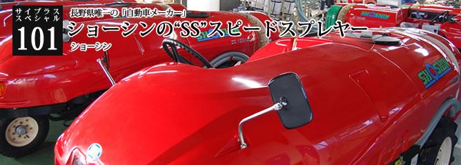 """[サイプラススペシャル]101 ショーシンの""""SS""""スピードスプレヤー 長野県唯一の「自動車メーカー」"""