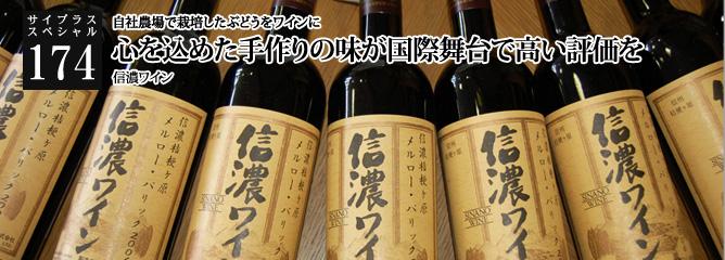 [サイプラススペシャル]174 心を込めた手作りの味が国際舞台で高い評価を 自社農場で栽培したぶどうをワインに