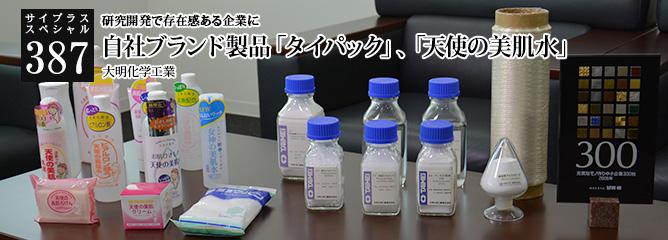 [サイプラススペシャル]387 自社ブランド製品「タイパック」、「天使の美肌水」 研究開発で存在感ある企業に