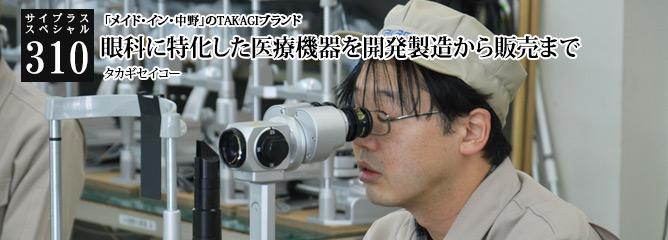 [サイプラススペシャル]310 眼科に特化した医療機器を開発製造から販売まで 「メイド・イン・中野」のTAKAGIブランド