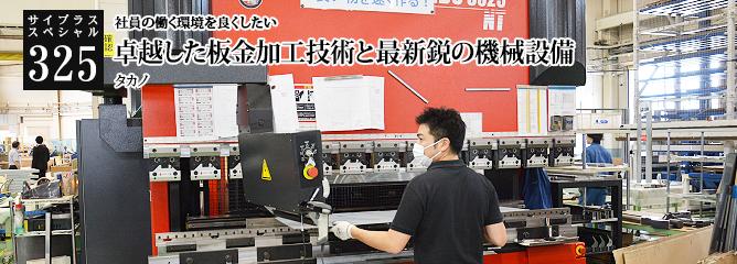 [サイプラススペシャル]325 卓越した板金加工技術と最新鋭の機械設備 社員の働く環境を良くしたい