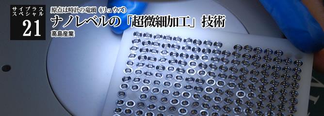 [サイプラススペシャル]21 ナノレベルの「超微細加工」技術 原点は時計の竜頭(リュウズ)