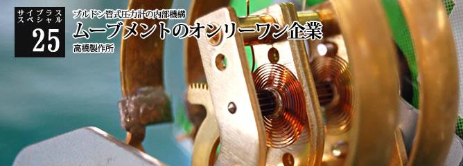 [サイプラススペシャル]25 ムーブメントのオンリーワン企業 ブルドン管式圧力計の内部機構