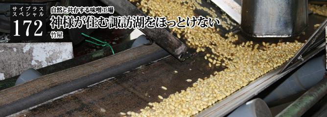 [サイプラススペシャル]172 神様が住む諏訪湖をほっとけない 自然と共存する味噌工場