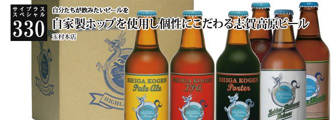 [サイプラススペシャル]330 自家製ホップを使用し個性にこだわる志賀高原ビール 自分たちが飲みたいビールを