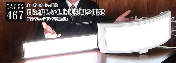 [サイプラススペシャル]467 目に優しいLED照明を開発 オーダーメードで開発