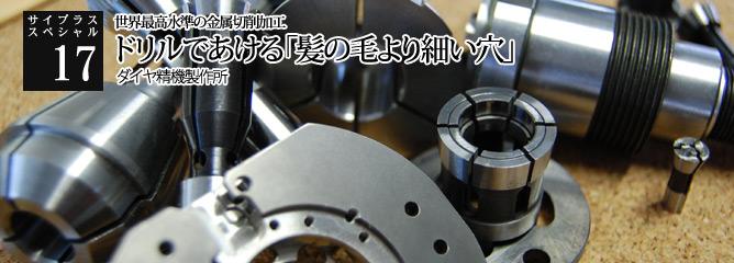 [サイプラススペシャル]17 世界最高水準の金属切削加工 ドリルであける「髪の毛より細い穴」