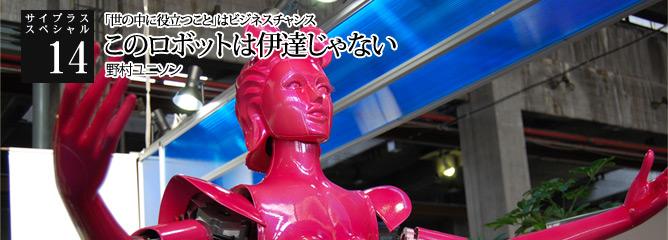 [サイプラススペシャル]14 このロボットは伊達じゃない 「世の中に役立つこと」はビジネスチャンス