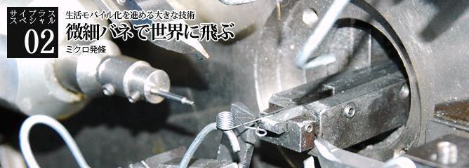 [サイプラススペシャル]02 微細バネで世界に飛ぶ 生活モバイル化を進める大きな技術