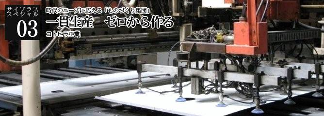 [サイプラススペシャル]03 一貫生産 ゼロから作る 時代のニーズに応える「ものづくり集団」