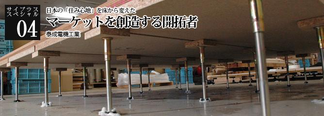 [サイプラススペシャル]04 マーケットを創造する開拓者 日本の「住み心地」を床から変えた