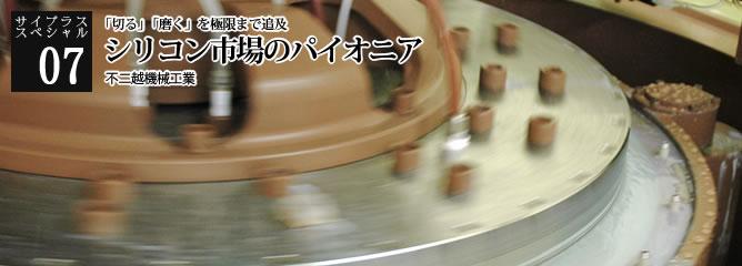 [サイプラススペシャル]07 「磨く」を極めポリッシングマシン世界No.1シェア 「限りないフラットネス」シリコン市場のパイオニア