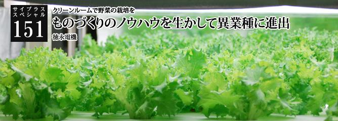 [サイプラススペシャル]151 ものづくりのノウハウを生かして異業種に進出 クリーンルームで野菜の栽培を