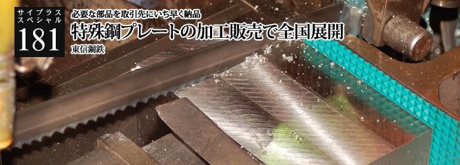 [サイプラススペシャル]181 特殊鋼プレートの加工販売で全国展開 必要な部品を取引先にいち早く納品