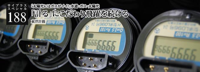 [サイプラススペシャル]188 「計る」にこだわり飛躍を続ける 「太陽光にはガスがイイ!」水道・ガス・太陽光