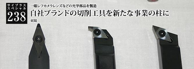 [サイプラススペシャル]238 自社ブランドの切削工具を新たな事業の柱に 一眼レフカメラレンズなどの光学部品を製造