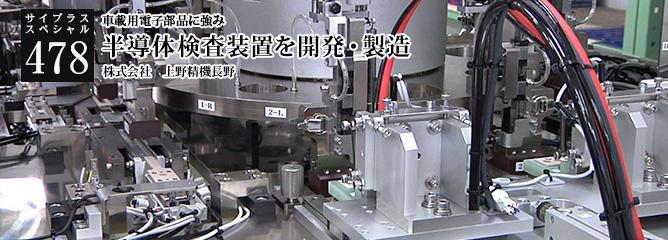 [サイプラススペシャル]478 半導体検査装置を開発・製造 車載用電子部品に強み