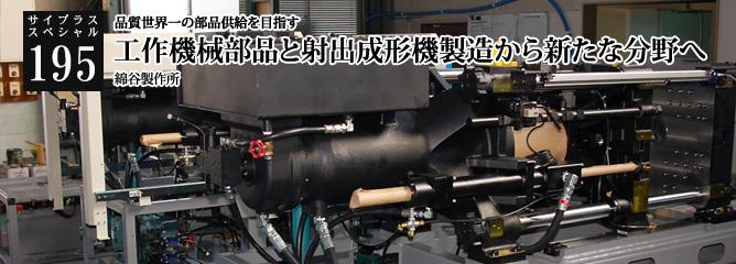 [サイプラススペシャル]195 工作機械部品と射出成形機製造から新たな分野へ 品質世界一の部品供給を目指す