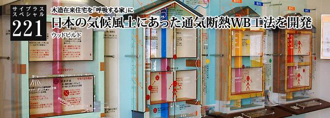 [サイプラススペシャル]221 日本の気候風土にあった通気断熱WB工法を開発 木造在来住宅を「呼吸する家」に