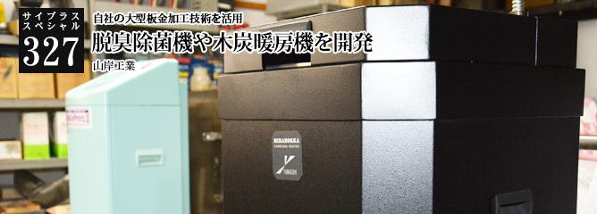 [サイプラススペシャル]327 脱臭除菌機や木炭暖房機を開発 自社の大型板金加工技術を活用