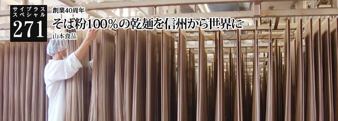 [サイプラススペシャル]271 そば粉100%の乾麺を信州から世界に 創業40周年