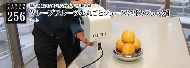 [サイプラススペシャル]256 グレープフルーツを丸ごとジュースに!【カジュッタ】 諏訪地域のものづくりのチカラで共同完成